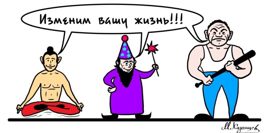 Рисунки Михаила Казанцева изменение жизни   изменяем жизнь к лучшему   методы изменений
