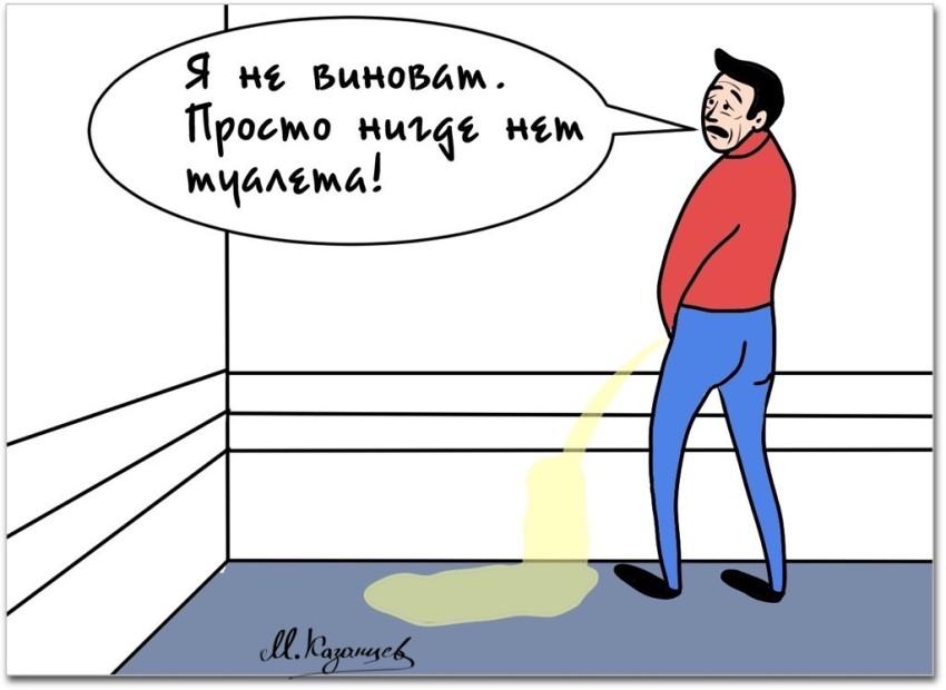 Человек - жертва ситуации|Рисунки Михаила Казанцева |
