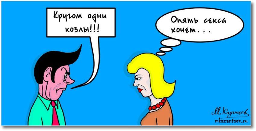 Взаимопонимание в семье | Рисунки Михаила Казанцева