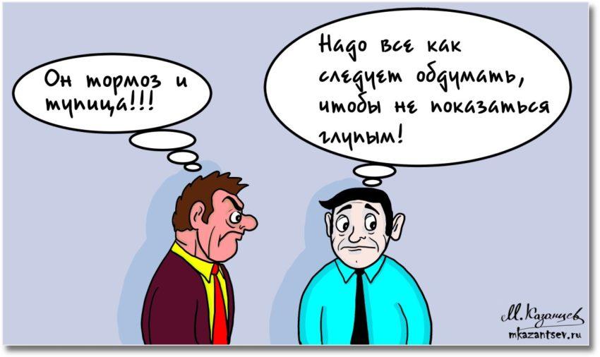 Взаимопонимание людей в бизнесе | Рисунки Михаила Казанцева