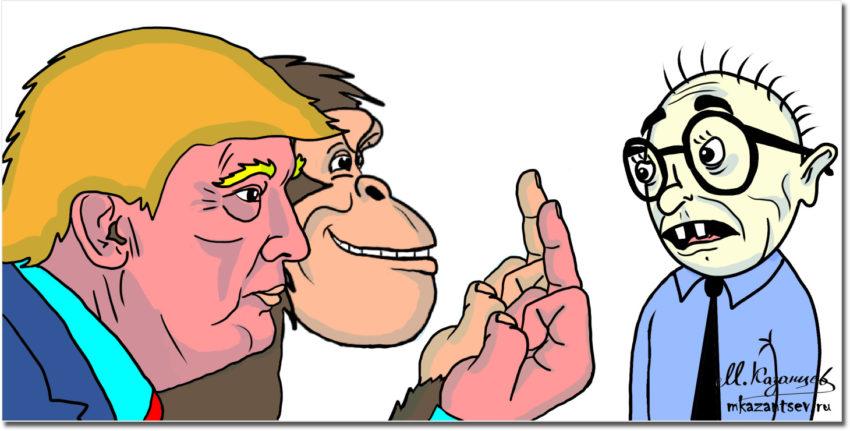Трамп | Карикатура | Автор - Михаил Казанцев