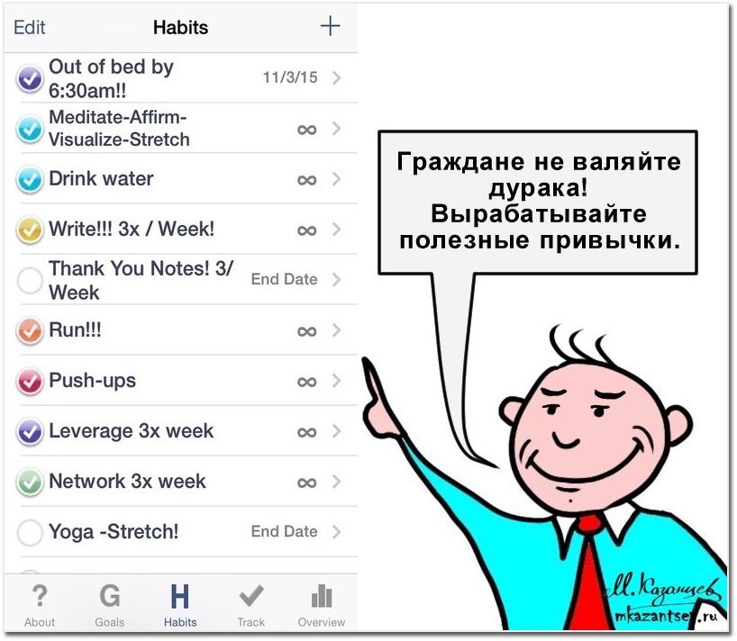 Выработка привычки | Инфографика Михаила Казанцева