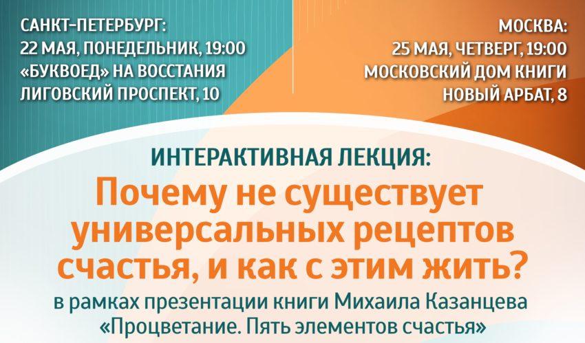 Афиша лекции Михаила Казанцева