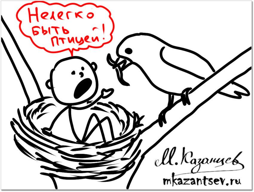 """Непросто быть """"птицей небесной"""". Рисунок Михаила Казанцева"""