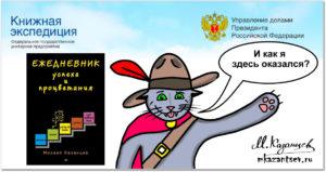 Управделами делами президента РФ закупит серию книг в том числе креативный Ежедневник Михаила Казанцева.