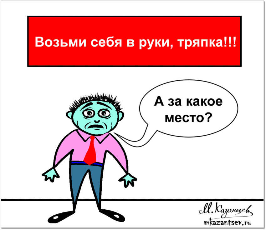 Популярный совет - возьмите себя в руки - Как его реализовать? Рисунок Михаила Казанцева