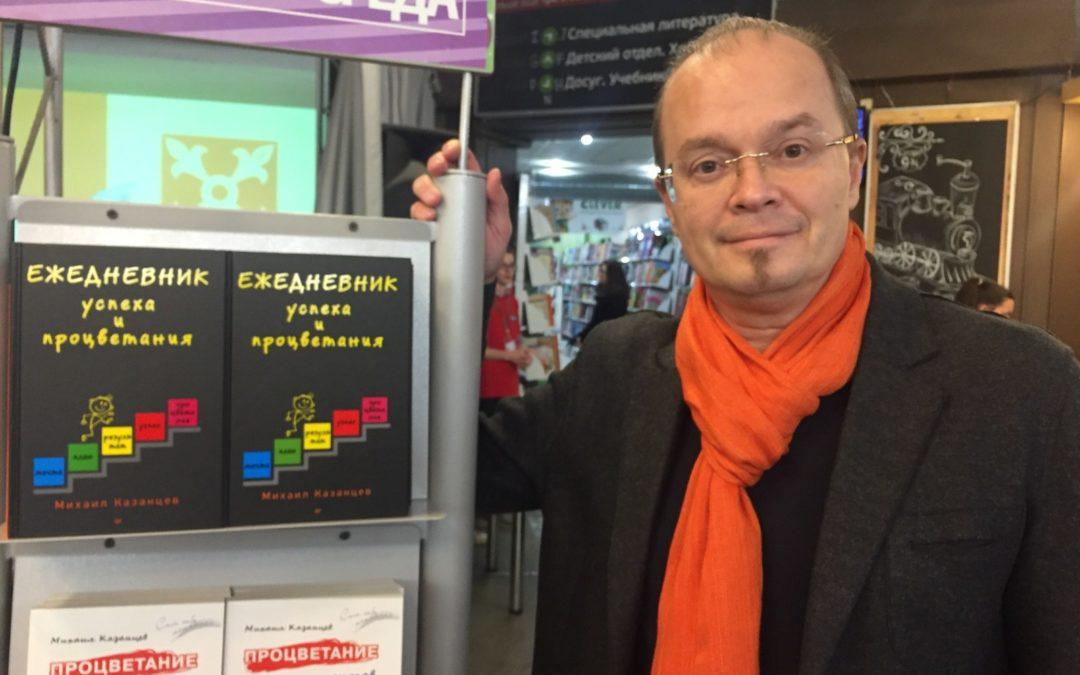 В среду, 1 ноября в Санкт-Петербурге состоялся мастер-класс Михаила Казанцева