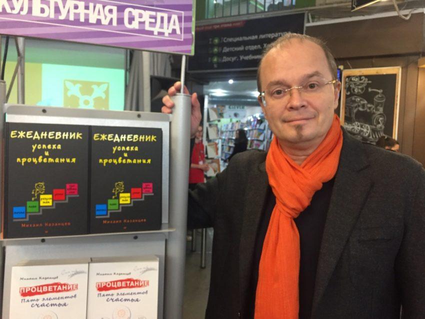 Михаил Казанцев со своим авторским Ежедневником