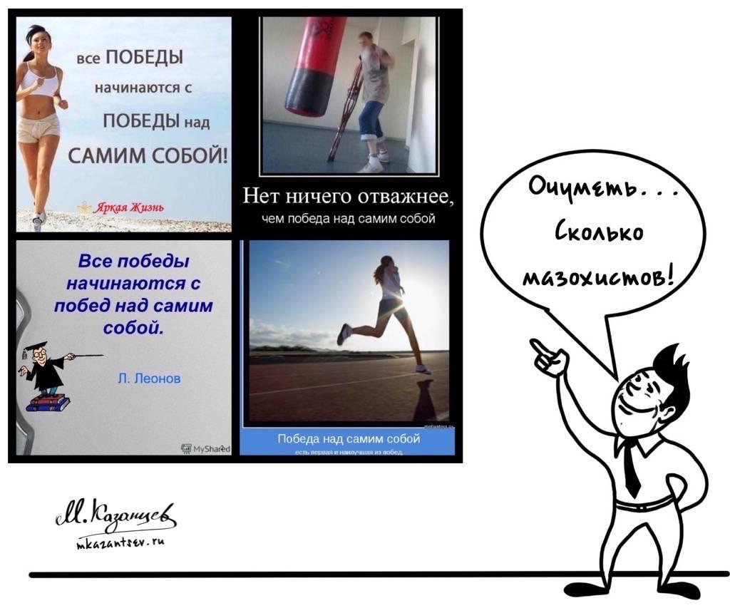 Красивые лозунги о победе над собой|Михаил Казанцев|Рисунки и инфографика