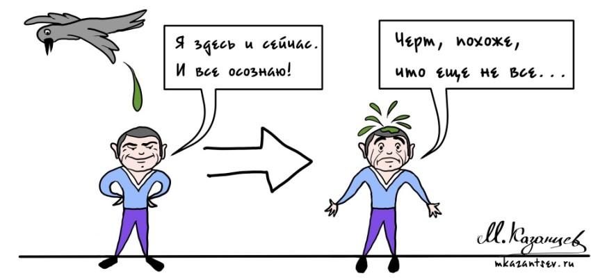 Осознанность|Методы изменения жизни|Рисунки Михаила Казанцева