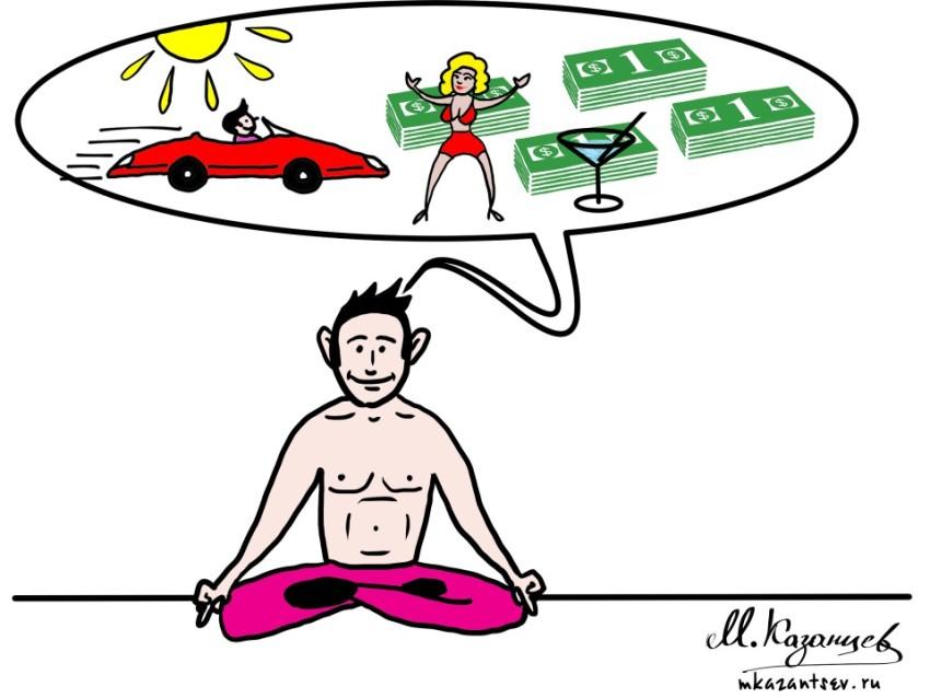 Визуализация успеха|Методы изменения жизни| Рисунки Михаила Казанцева