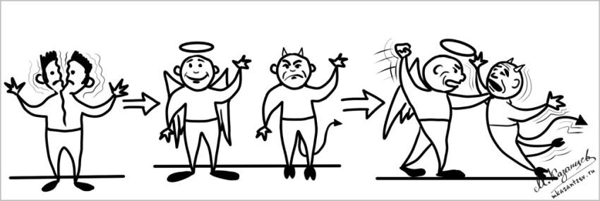 Саморазвитие и борьба с собой|Рисунки Михаила Казанцева