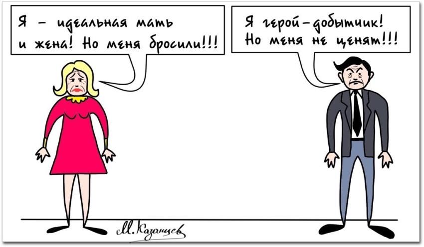 Разные люди - разное восприятие ситуации|Рисунки Михаила Казанцева |