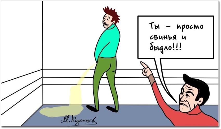 Обвиняем других, но оправдываем себя|Как ситуация влияет на человека|Рисунки Михаила Казанцева