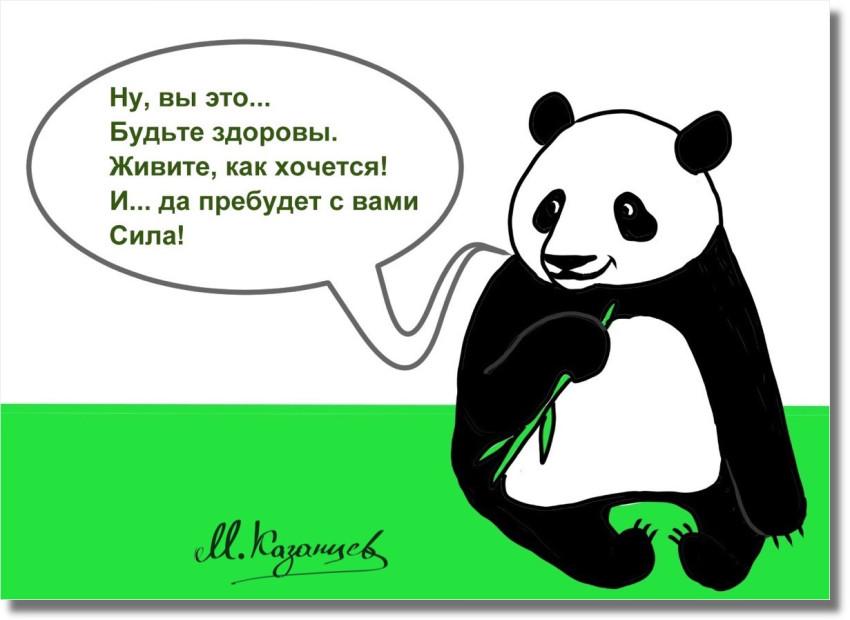 Живите в гармонии с собой|Михаил Казанцев|Рисунки и инфографика|