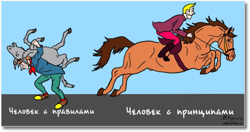 Почему принципы жизни полезнее правил|Рисунки Михаила Казанцева