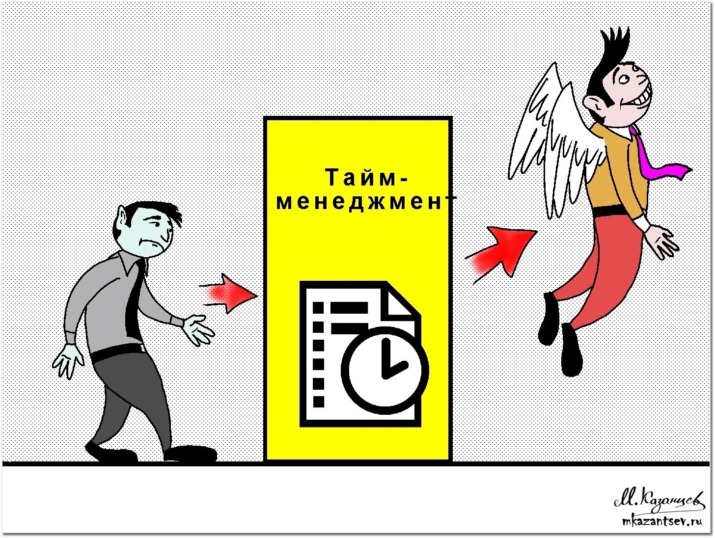 Мифы и заблуждения о тайм-менеджменте