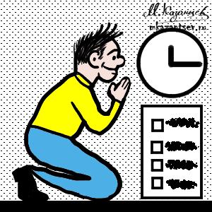 Ритуализация в тайм-менеджменте | Рисунок Михаила Казанцева