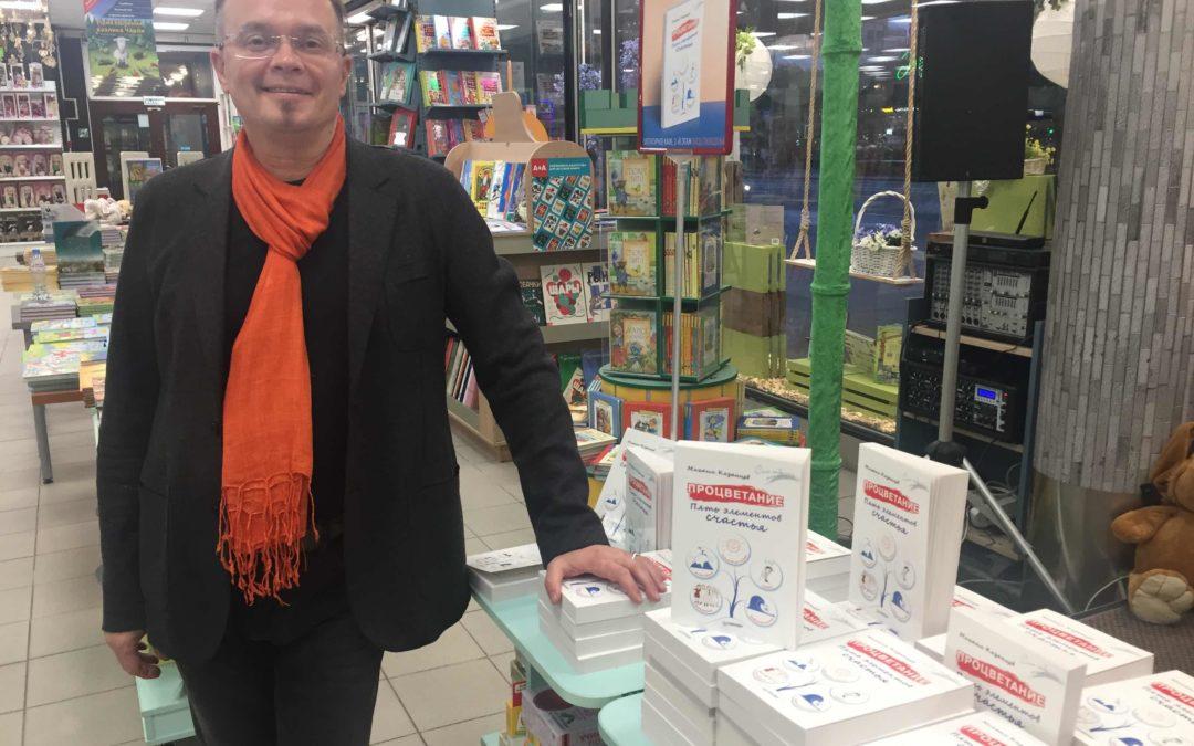 Презентации книги «Процветание. Пять элементов счастья» в Москве, в МДК на Арбате.