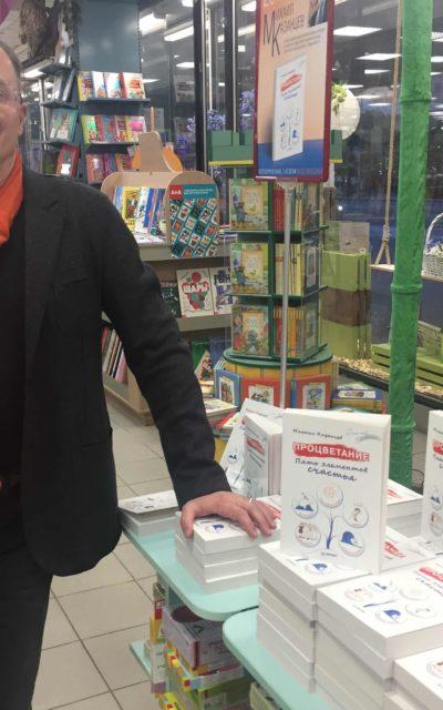 Презентации книги Михаила Казанцева в Москве, в МДК на Арбате.