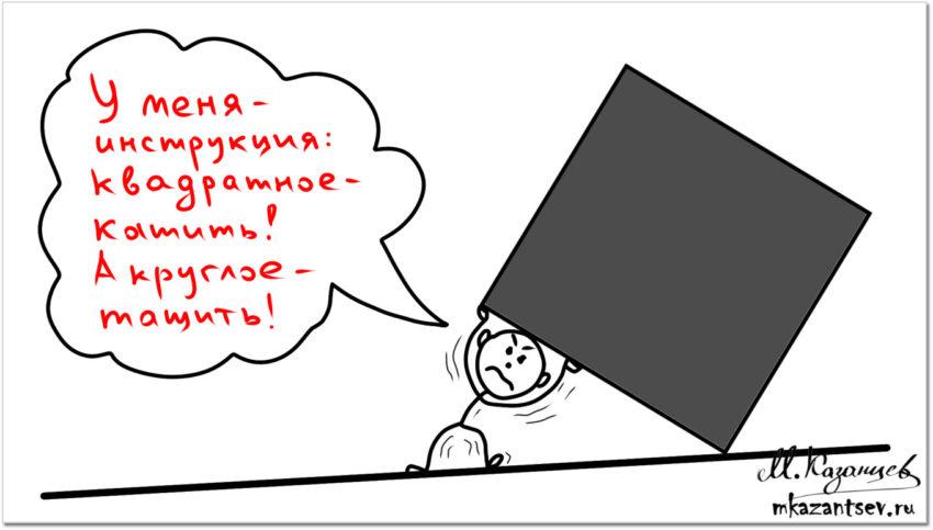 Пошаговые инструкции могут отключать мозг | Рисунки и инфогрфика Михаила Казанцева
