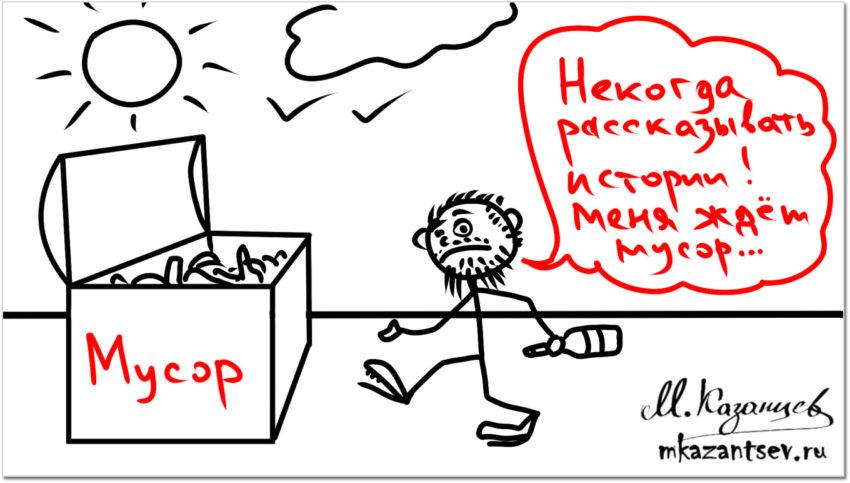 Истории неудач. Почему о них не принято рассказывать? Рисунки и инфографика Михаила Казанцева