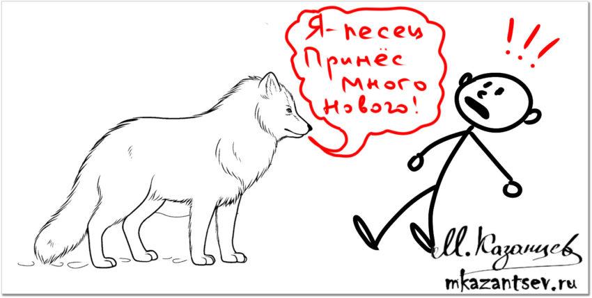 Песец подкрался незаметно... Рисунок Михаила Казанцева