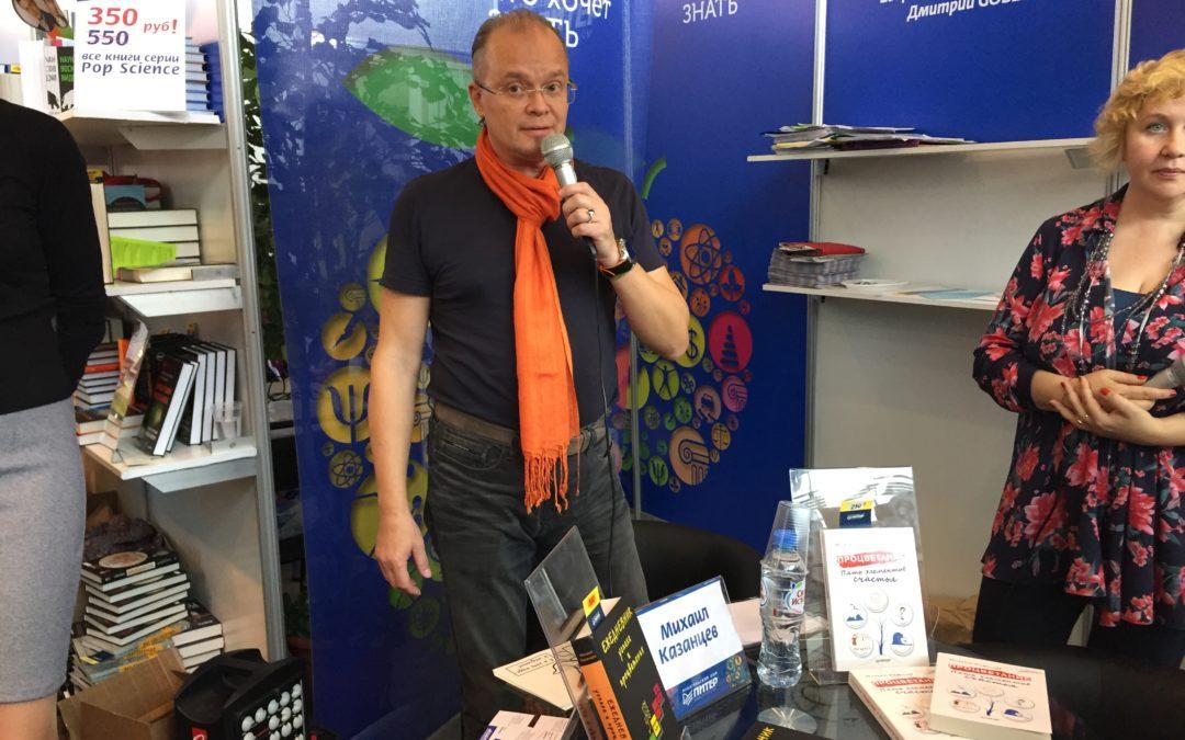 В Москве состоялась презентация иллюстрированного Ежедневника Михаила Казанцева