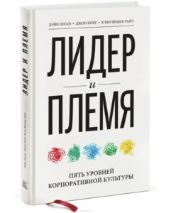 """Обложка книги """"Лидер и племя"""""""