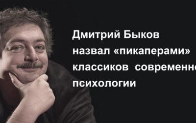 Дмитрий Быков назвал «пикаперами» классиков современной психологии